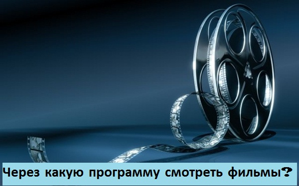 просмотр-фильмов