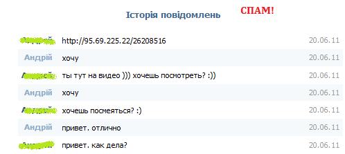 Новый спам Вконтакте: привет. как дела !