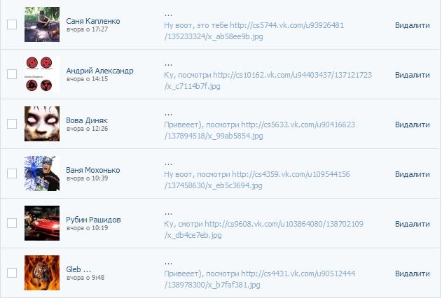«Ну воот, это тебе» — опять новый спам Вконтакте.
