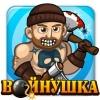 Игра Войнушка Вконтакте секреты и особенности