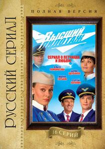 Сериал «Высший пилотаж»