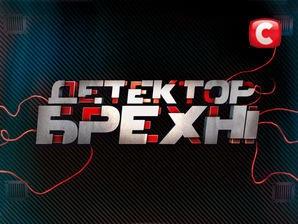 Детектор брехні випуск 6 ( 07.05.2012) дивитись онлайн / Детектор лжи выпуск 6 (07.05.2012) смотреть онлайн