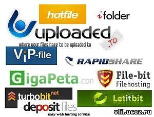 загрузка с файлообменников