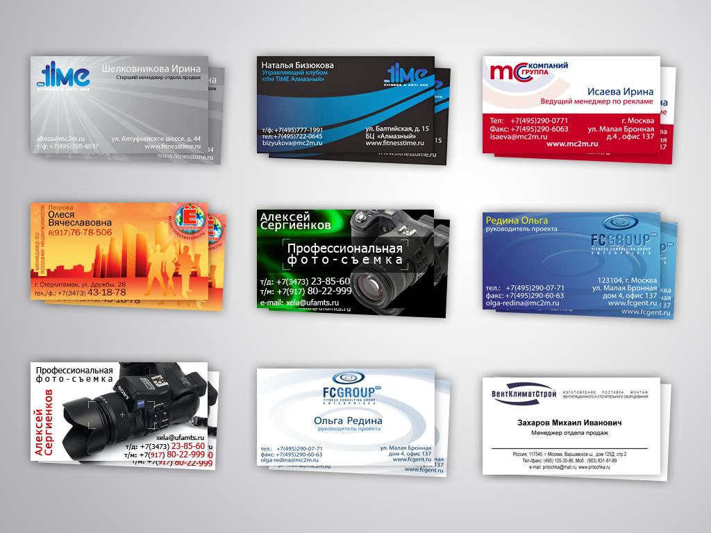 деловые визитные карточки
