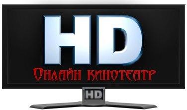 Где посмотреть фильмы в HD качестве