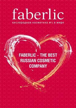 Полезные советы для новых консультантов Компании Faberlic