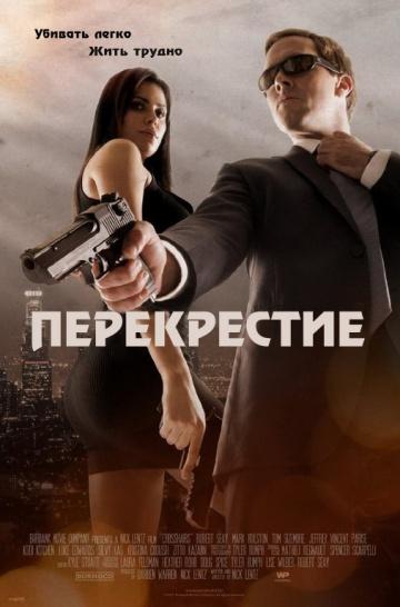 Фильм «Перекрестие» (2013) – краткий обзор