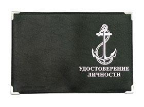 оформление удостоверения личности моряка