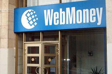 Как обналичить webmoney в Украине