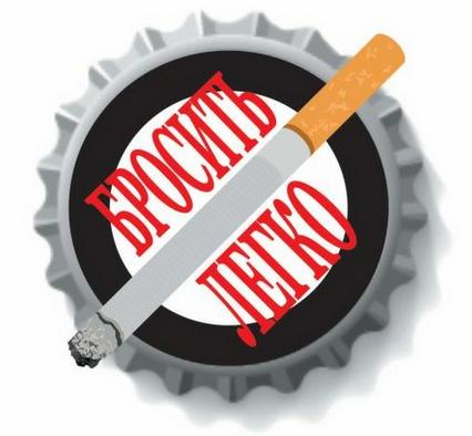 Какие есть способы бросить курить