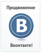 Как раскрутить сообщество ВКонтакте
