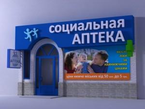 рекламные щиты для аптек