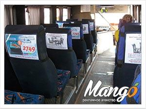 реклама в маршрутном такси