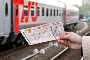 Как сэкономить при покупке билетов на поезд
