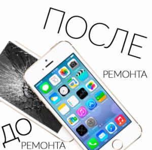 Как недорого и качественно починить айфон