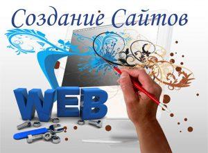Как правильно создать сайт
