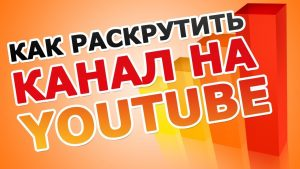 Как раскурить канал на Youtube
